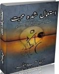 Istmal Shuda Muhabbat By Ibn E Abdullah