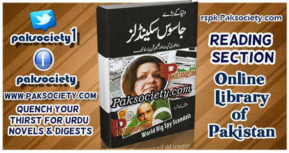 Duniya ke Barhe Jasoos Scandals By Akhtar Gul