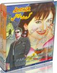 Great Agents By Zaheer Ahmad (Imran Series)
