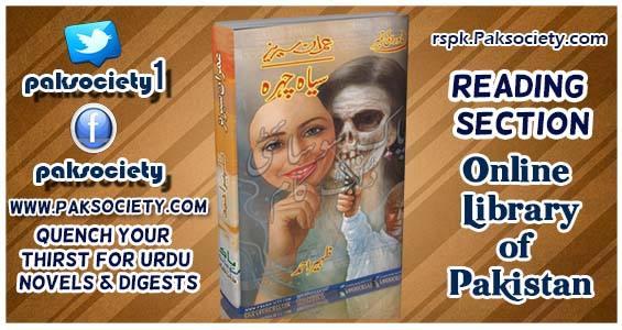 Syah Chehra By Zaheer Ahmad (Imran Series)