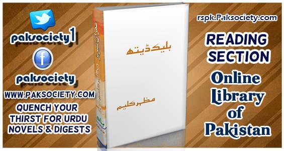 Kaali Mouat Aur Mouat Ka Chehhra Complete By Mazhar Kaleem M.A