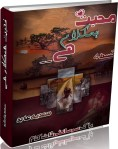 Muhabbat Hamkalam He Episode 4 By Sadia Abid