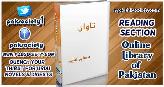 Taawaan Complete By Mazhar Kaleem M.A