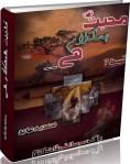 Muhabbat Hamkalam He Episode 7 By Sadia Abid