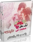 Aik Dhun Mohabbat Ki Episode 01 By Wishah Mehmood