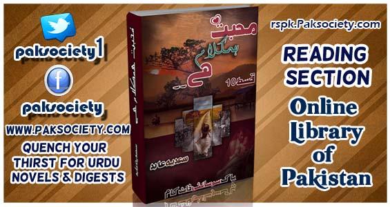 Muhabbat Hamkalam He Episode 10 By Sadia Abid
