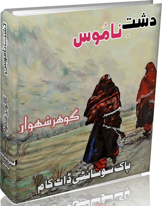 Dasht E Namoos Episode 01 By Gohar Shahwar