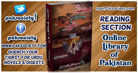 Muhabbat Hamkalam He Episode 13 By Sadia Abid
