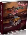Muhabbat Hamkalam He Episode 14 By Sadia Abid