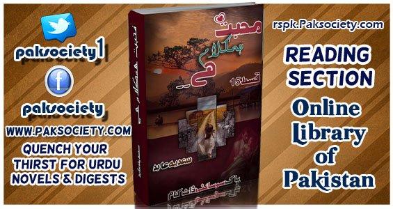 Read Online Muhabbat Hamkalam He Episode 15 By Sadia Abid, Reading Muhabbat Hamkalam He Episode 15 By Sadia Abid.