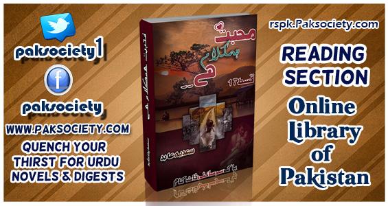 Muhabbat Hamkalam He Episode 17 By Sadia Abid