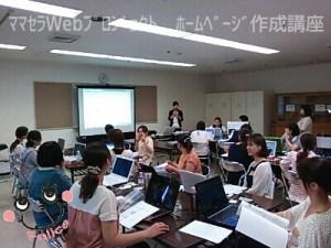 Webセミナー広島