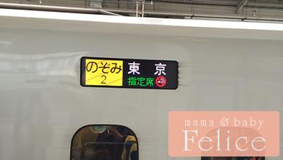 新幹線移動