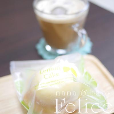 山科小野レモンケーキ