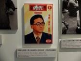 Premier numéro de Ziyou Shidai (« Ère de liberté »)