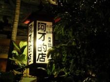 A Tsai De Dian