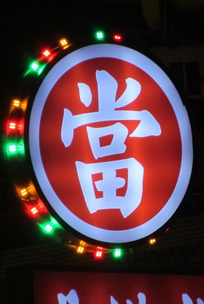 Enseigne de prêteur sur gage - Yuanshan