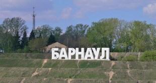 330 тыс. рублей выделили в Барнауле на привлечение туристов
