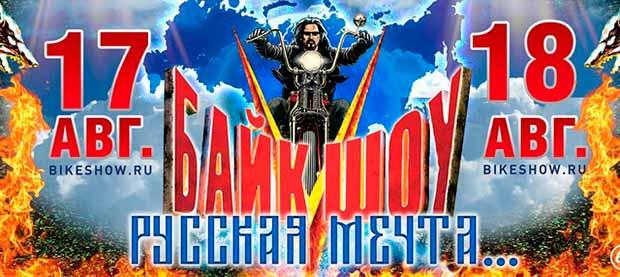 Топ-7 событий августа в Крыму