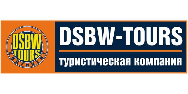 DSBW-TOURS приостановил деятельность