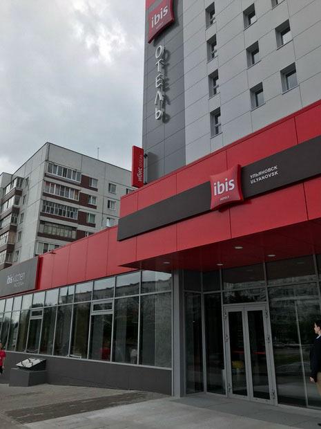 В Ульяновске появился отель ibis