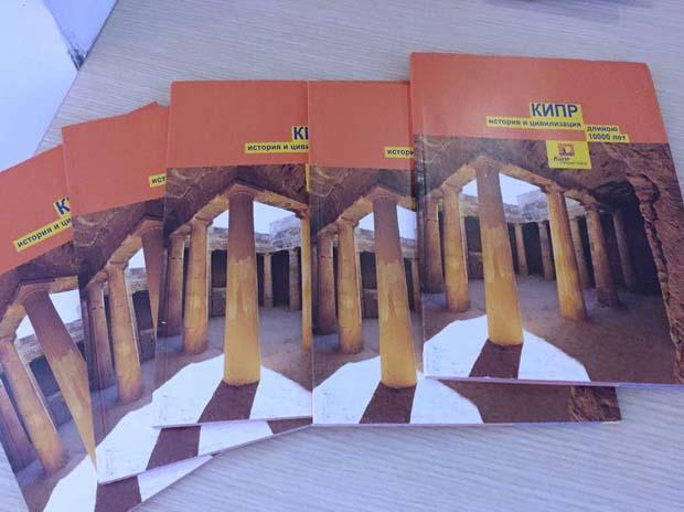 МГП и «Библио Глобус» подготовились к хорошему сезону по Кипру