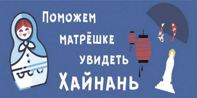 «Жемчужная река» протроллила «Матрешка-Тур»