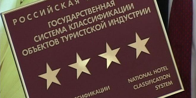 52 отеля в Крыму имеют «звезды»