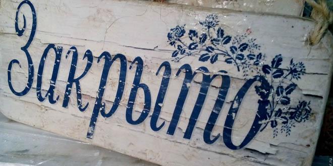 Петербургская франчайзи «Корала» исчезла с деньгами туристов