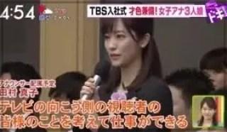 田村真子,アナウンサー,TBSテレビ,美人,可愛い,入社当時