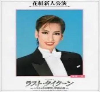 柚香光,女優,宝塚歌劇団,95期生,花組,トップスター,2014年