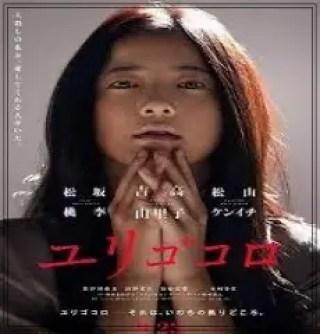 吉高由里子,女優,可愛い,若い頃,2017年