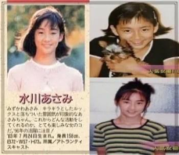 水川あさみ,女優,若い頃,可愛い,デビュー当時