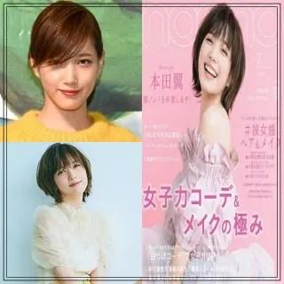 本田翼,女優,モデル,Youtuber,スターダストプロモーション,可愛い,若い頃,2010年