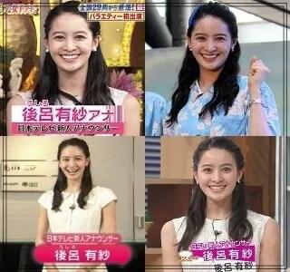 後呂有紗,アナウンサー,日本テレビ,美人,可愛い,入社当時