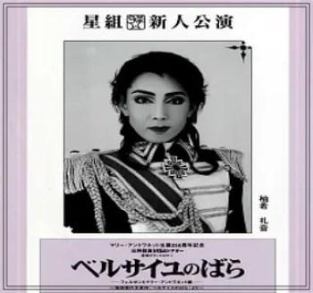 柚希礼音,宝塚歌劇団,85期生,星組,トップスター,2001年