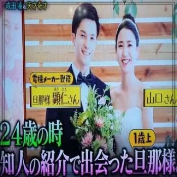 成田凌,俳優,モデル,歴代彼女,山口紅希