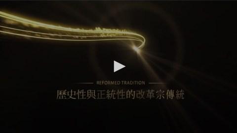 新版改革宗大家庭簡介(改革宗神學院、改革宗出版社、珍愛家庭中心、改革宗電視台)(影片製作:RTA)