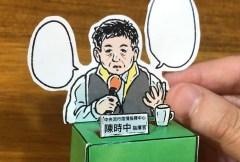 陳時中紙娃娃(Tonn Hsu 許彤)