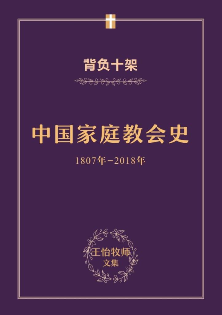 背負十架 中國家庭教會史 1807-2018(王怡)