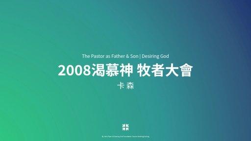 2008渴慕神 牧者大會(卡森)(兩集)