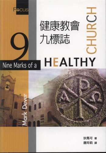 健康教會九標誌 (狄馬可)