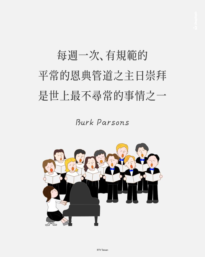 每週一次、有規範的、平常的恩典管道之主日崇拜是世上最不尋常的事情之一。—柏克‧帕森斯)