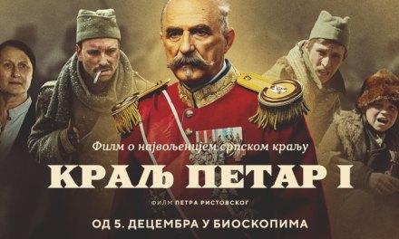 """У понедељак пројекција филма """"Краљ Петар Први"""""""