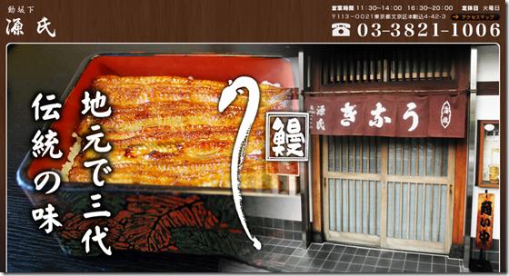 FireShot Capture 3 - 源氏|本駒込にある創業80年以上の老舗うなぎ専門店 - http___unagi-genji.com_index.html