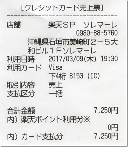 2017-03-09solemare