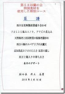 2018-05-16四川蘭の会menu