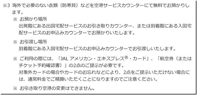screencapture-cr-mufg-jp-jalcard-baggage-index-html-2018-06-30-08_42_295
