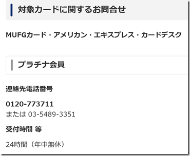 screencapture-cr-mufg-jp-jalcard-baggage-index-html-2018-06-30-08_42_299