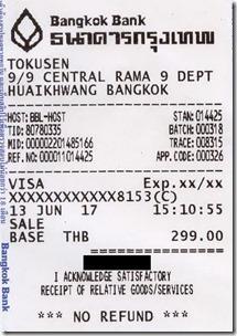 2017-06-10tokusen-receipt2-img960